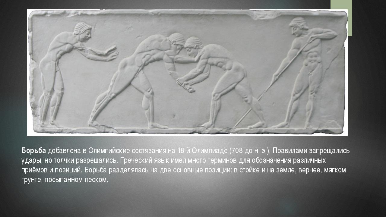 Борьба добавлена в Олимпийские состязания на 18-й Олимпиаде (708 до н. э.). П...