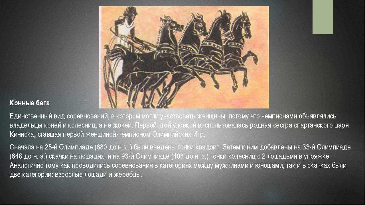 Конные бега Единственный вид соревнований, в котором могли участвовать женщин...
