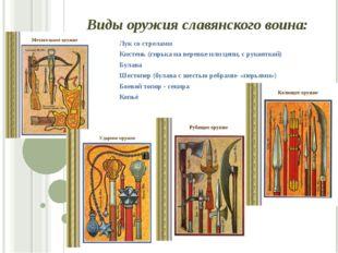 Виды оружия славянского воина: Лук со стрелами Кистень (гирька на веревке или