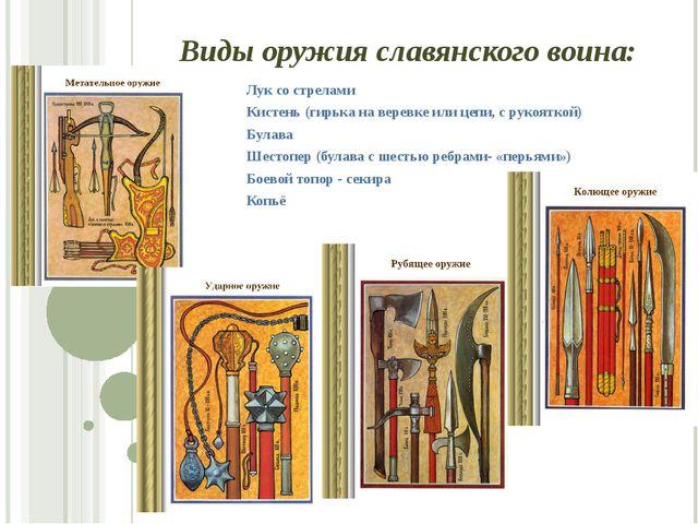 Виды оружия славянского воина: Лук со стрелами Кистень (гирька на веревке или...