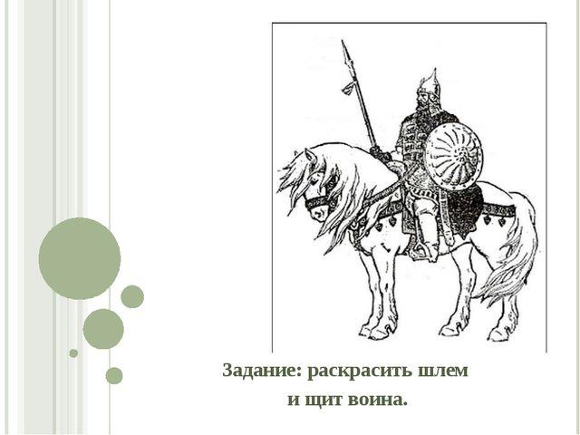 Задание: раскрасить шлем и щит воина.