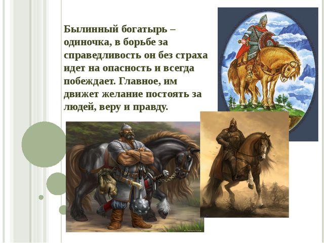 Былинный богатырь – одиночка, в борьбе за справедливость он без страха идет н...