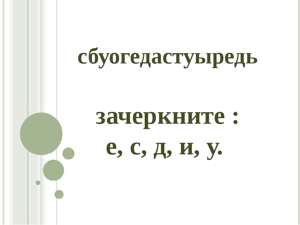 сбуогедастуыредь зачеркните : е, с, д, и, у.