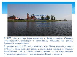 В 1652 году пустынь была приписана к Звенигородскому Саввино-Сторожевскому мо