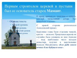 Первым строителем церквей в пустыни был ее основатель старец Мамант. К храму