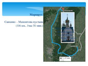Маршрут Саюкино – Мамонтова пустынь (116 км., 1час 51 мин.)