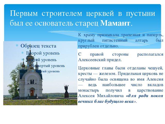 Первым строителем церквей в пустыни был ее основатель старец Мамант. К храму...