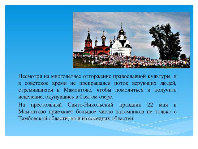 Несмотря на многолетнее отторжение православной культуры, и в советское время...