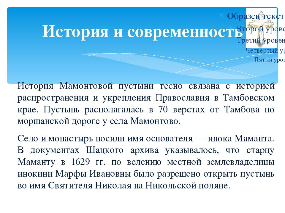 История и современность История Мамонтовой пустыни тесно связана с историей р...