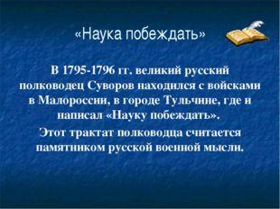 «Наука побеждать» В 1795-1796 гг. великий русский полководец Суворов находилс