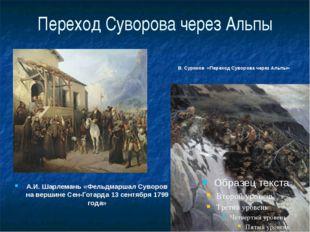 Переход Суворова через Альпы А.И. Шарлемань «Фельдмаршал Суворов на вершине С