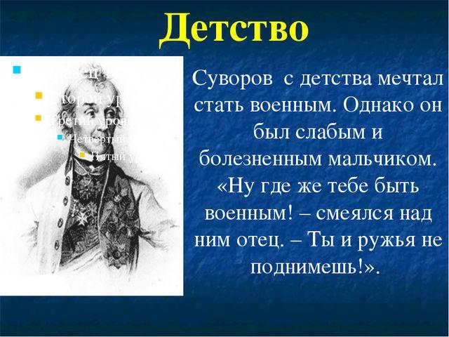 Детство Суворов с детства мечтал стать военным. Однако он был слабым и болезн...
