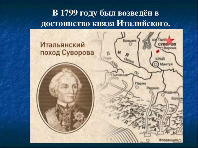 В 1799 году был возведён в достоинство князяИталийского.