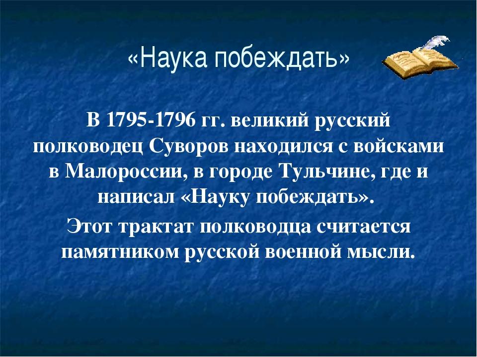 «Наука побеждать» В 1795-1796 гг. великий русский полководец Суворов находилс...