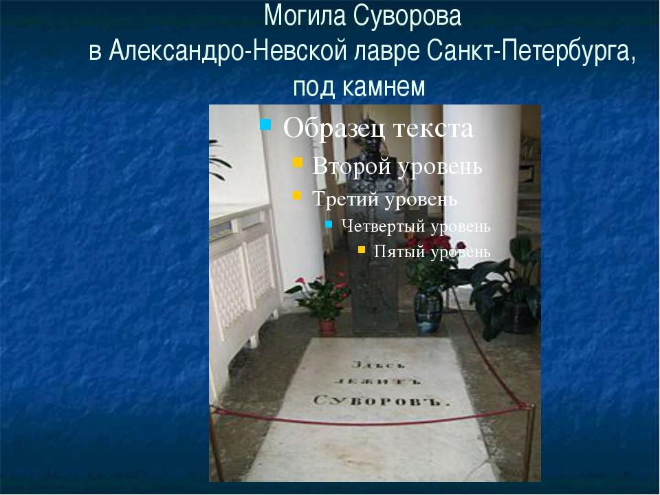 Могила Суворова в Александро-Невской лавре Санкт-Петербурга, под камнем