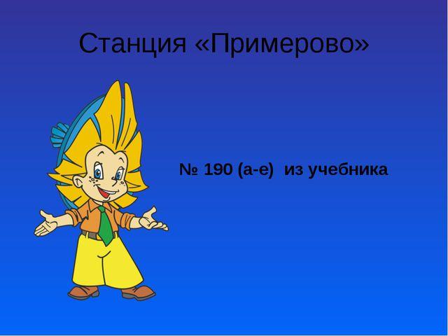 Станция «Примерово» № 190 (а-е) из учебника