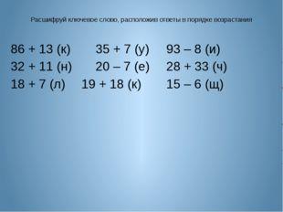 Расшифруй ключевое слово, расположив ответы в порядке возрастания 86 + 13 (к)