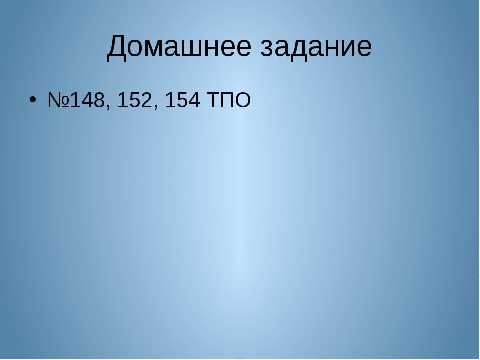 Домашнее задание №148, 152, 154 ТПО