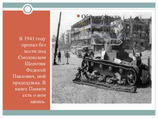 В 1941 году пропал без вести под Смоленском Щепотин Федосей Павлович, мой пр