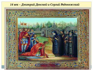 14 век – Дмитрий Донской и Сергий Радонежский