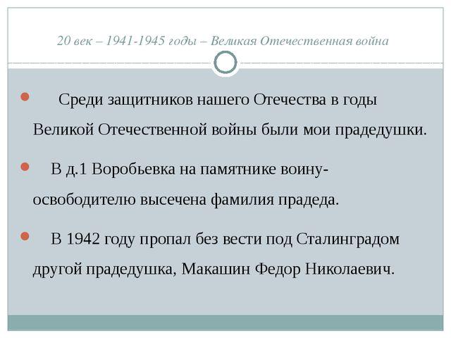 20 век – 1941-1945 годы – Великая Отечественная война Среди защитников нашего...