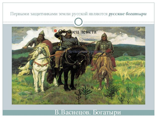 Первыми защитниками земли русской являются русские богатыри В.Васнецов. Богат...