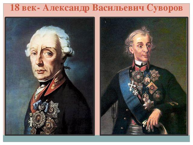 18 век- Александр Васильевич Суворов