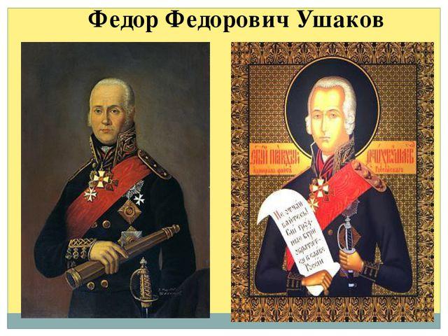 Федор Федорович Ушаков