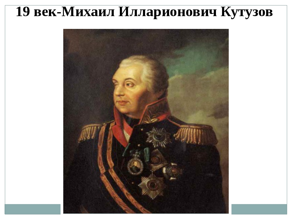 19 век-Михаил Илларионович Кутузов