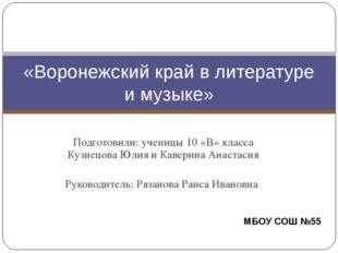 Подготовили: ученицы 10 «В» класса Кузнецова Юлия и Каверина Анастасия Руково