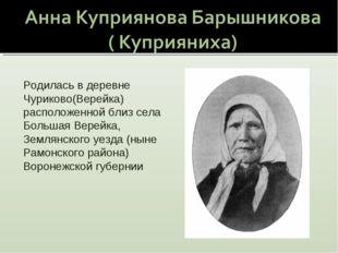 Родилась в деревне Чуриково(Верейка) расположенной близ села Большая Верейка,