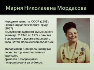 Народная артистка СССР (1981), Герой Социалистического Труда (1987). Выпускн