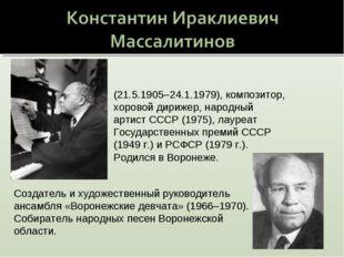(21.5.1905–24.1.1979), композитор, хоровой дирижер, народный артист СССР (19