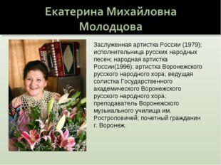 Заслуженная артистка России (1979); исполнительница русских народных песен; н