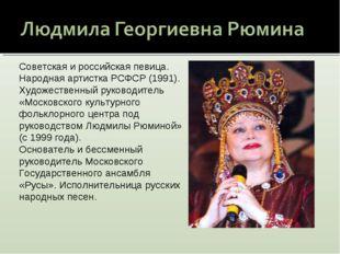 Советская и российская певица. Народная артистка РСФСР (1991). Художественный