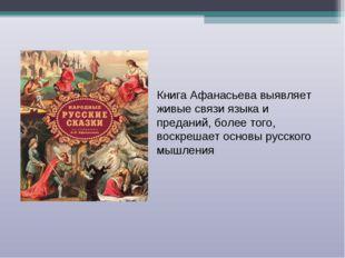 Книга Афанасьева выявляет живые связи языка и преданий, более того, воскрешае