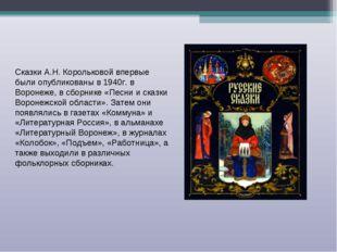Сказки А.Н. Корольковой впервые были опубликованы в 1940г. в Воронеже, в сбор