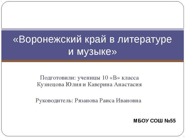 Подготовили: ученицы 10 «В» класса Кузнецова Юлия и Каверина Анастасия Руково...