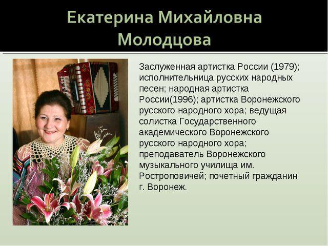 Заслуженная артистка России (1979); исполнительница русских народных песен; н...