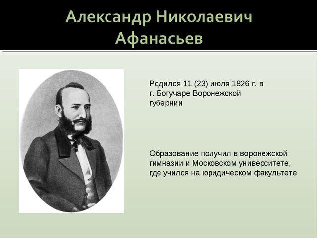 Родился 11 (23) июля 1826 г. в г. Богучаре Воронежской губернии Образование п...