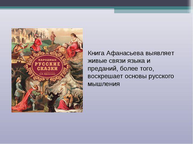 Книга Афанасьева выявляет живые связи языка и преданий, более того, воскрешае...