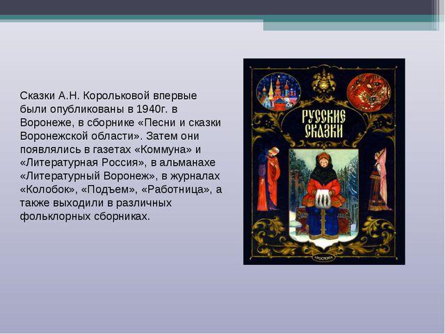 Сказки А.Н. Корольковой впервые были опубликованы в 1940г. в Воронеже, в сбор...