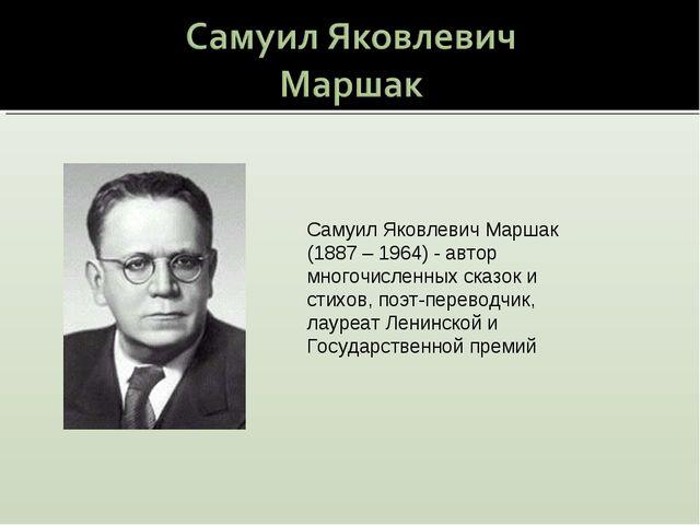 Самуил Яковлевич Маршак (1887 – 1964) - автор многочисленных сказок и стихов,...