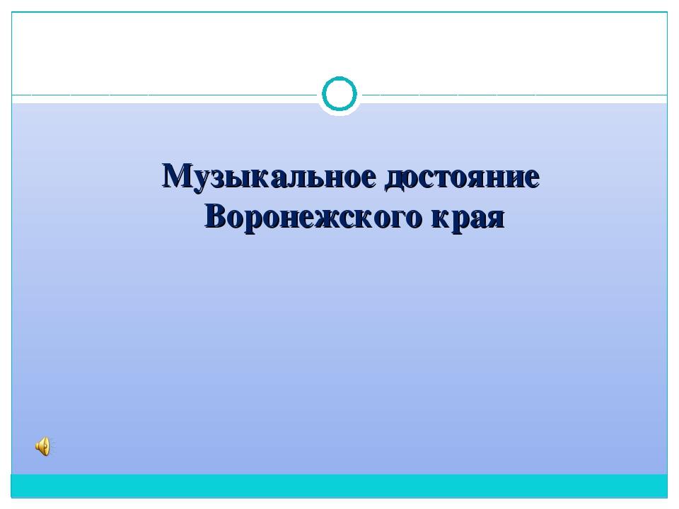 Музыкальное достояние Воронежского края