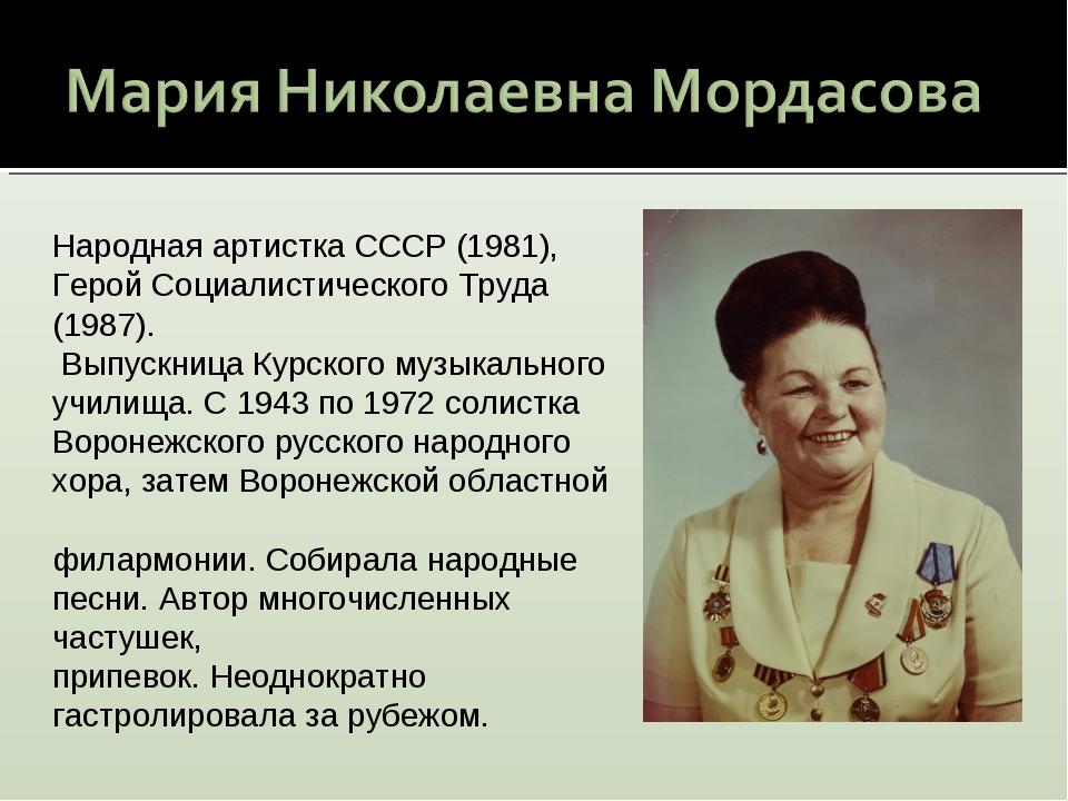Народная артистка СССР (1981), Герой Социалистического Труда (1987). Выпускн...