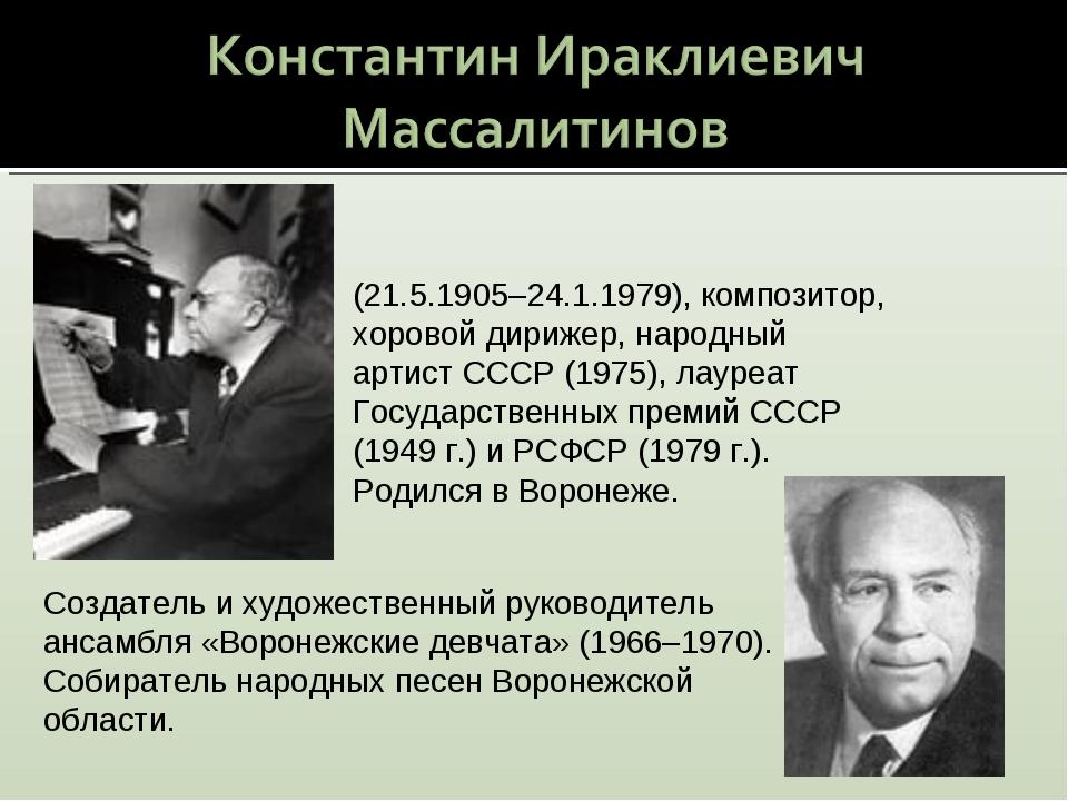 (21.5.1905–24.1.1979), композитор, хоровой дирижер, народный артист СССР (19...
