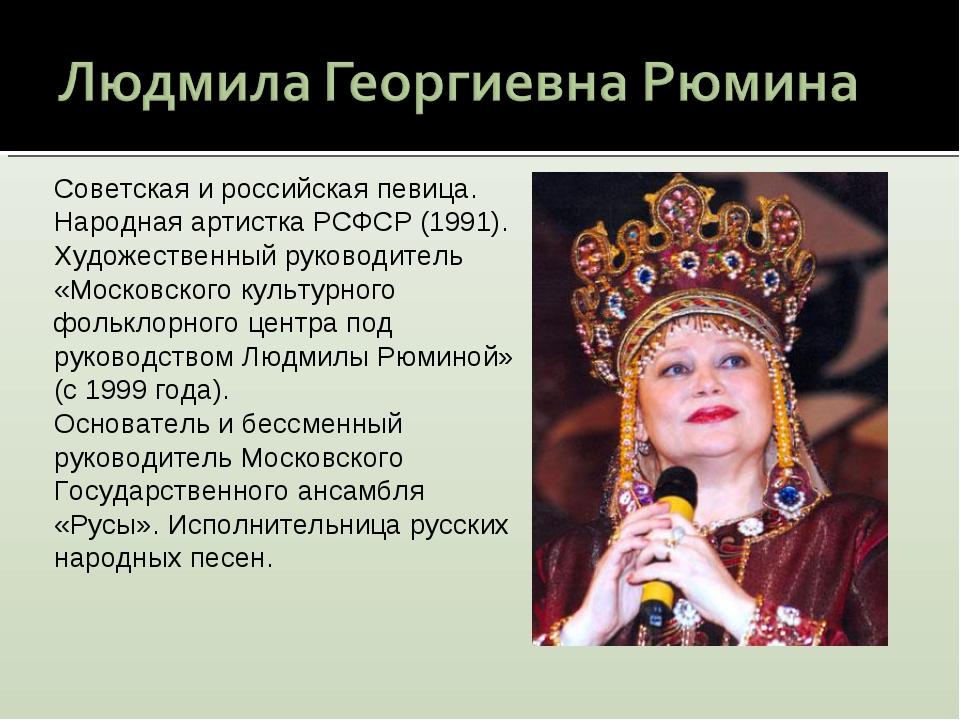 Советская и российская певица. Народная артистка РСФСР (1991). Художественный...