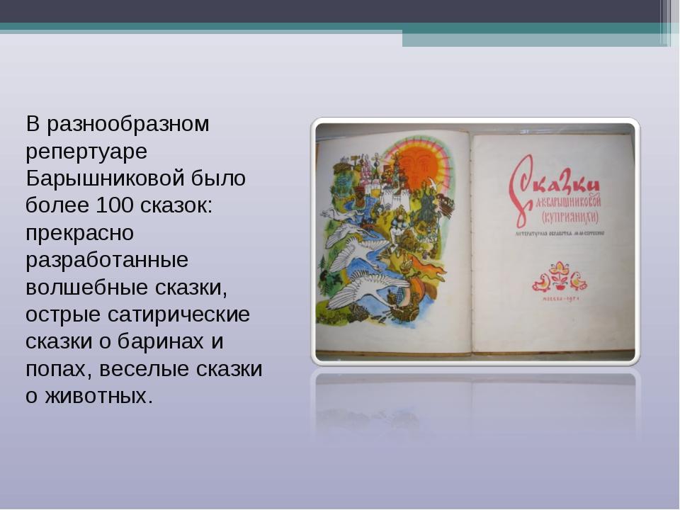 В разнообразном репертуаре Барышниковой было более 100 сказок: прекрасно разр...