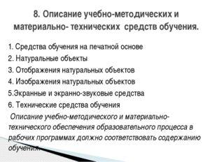 8. Описание учебно-методических и материально- технических средств обучения.