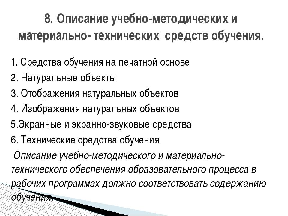 8. Описание учебно-методических и материально- технических средств обучения....